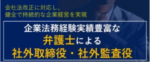 弁護士による社外取締役・社外監査役
